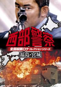 S5_fukushima_miyagi0115