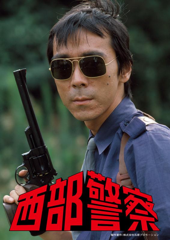 DVD「西部警察 キャラクターコレクション」シリーズ 発売決定!|石原プロモーションDVDシリーズ|株式会社ポニーキャニオン