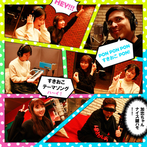 Sukioko_op_cover